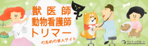 https://pet-recruit.com/kigyou.html